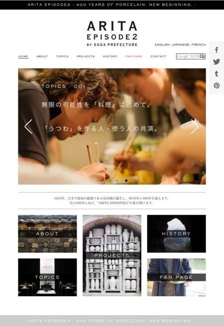 ARITA EPISODE 2  -有田焼400年新しい時代のはじまり-