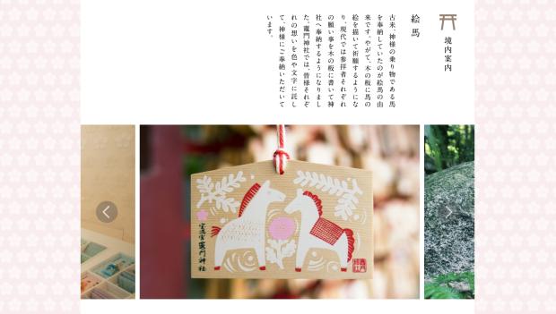 鹿児島睦さんが手がけた太宰府・竈門神社の絵馬