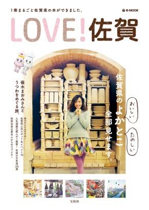 宝島社のブランドムック『LOVE!佐賀』