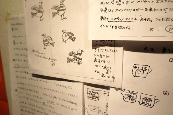 ファックスでやりとりした葵さんの直筆スケッチ&メッセージ