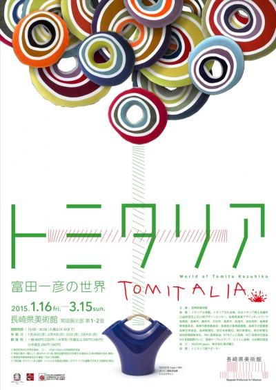 トミタリア 富田一彦の世界