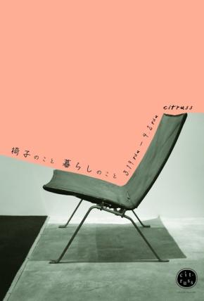 citruss「椅子のこと 暮らしのこと」展