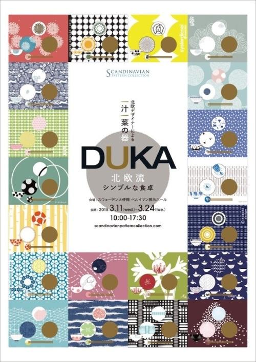 DUKA―北欧流シンプルな食卓
