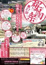 波佐見焼 「第27回 陶郷中尾山 桜陶祭」