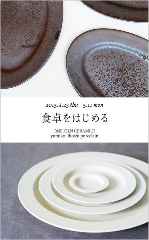 イイホシユミコさんと城戸雄介さんによる「食卓をはじめる」展