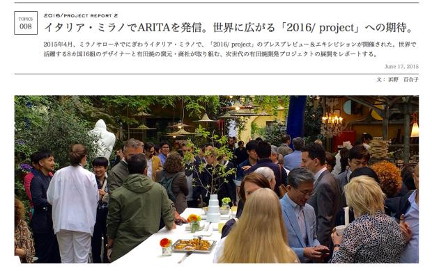 世界に広がる有田焼「2016/ project」への期待