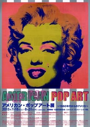 アメリカン・ポップアート展