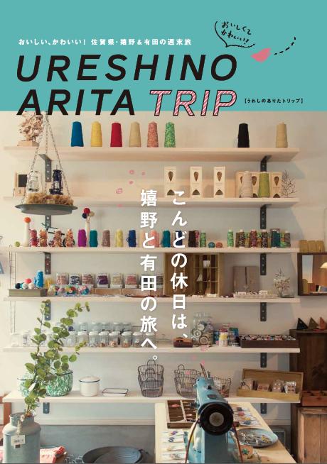 URESHINO ARITA TRIP(うれしのありたトリップ)