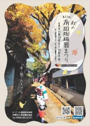 有田焼 「第11回 秋の有田陶磁器まつり」