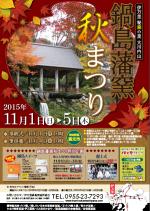 伊万里 鍋島藩窯秋まつり 2015