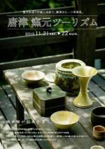 唐津焼 「唐津 窯元ツーリズム」