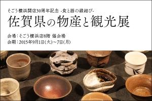 -食と器の縁結び-「佐賀県の物産と観光展」