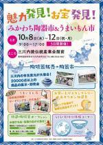 三川内焼 「第59回 みかわち陶器市」