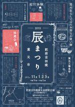 吉田焼「辰まつり」2015
