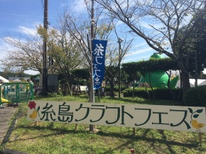 糸島クラフトフェス2015