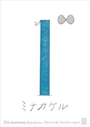 「1∞ ミナカケル」青山スパイラルマーケット