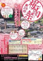 桜陶祭2016
