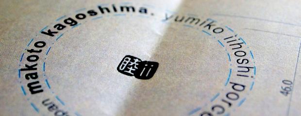 イイホシユミコ×鹿児島睦コラボ作品ロゴ