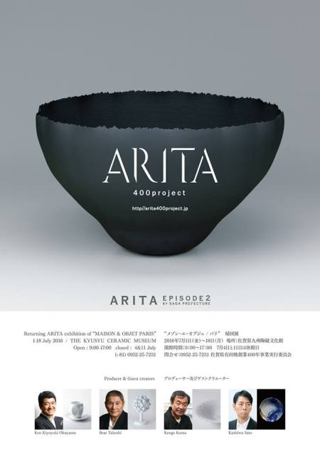 ARITA 400project「メゾン・エ・オブジェ」帰国展