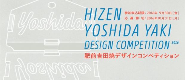 肥前吉田焼デザインコンペティション