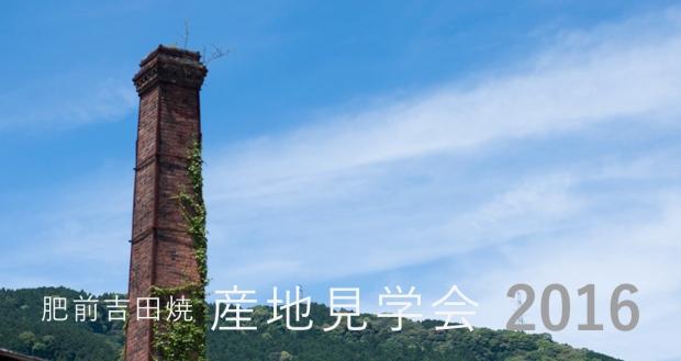 肥前吉田焼産地見学会