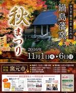 伊万里焼 「鍋島藩窯秋祭り2016」