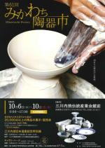 みかわち陶器市2016