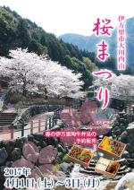 伊万里焼「桜まつり」2017