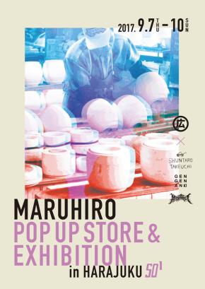 maruhiro-popup