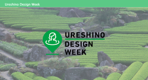 URESHINO DESIGN WEEK「嬉野会議」