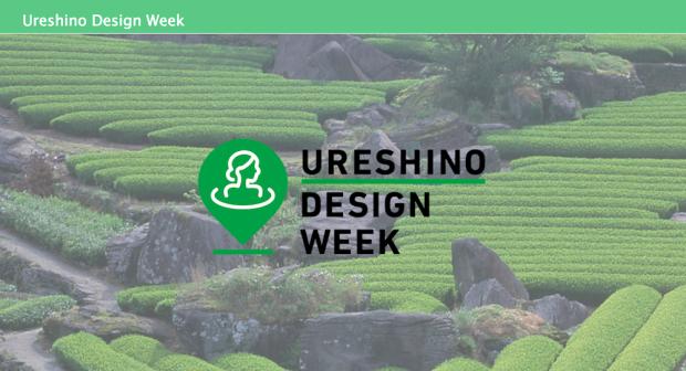 URESHINO DESIGN WEEK「嬉野会議」
