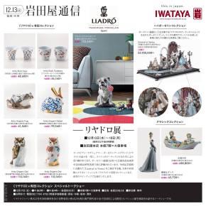 <リヤドロ>×有田コレクション