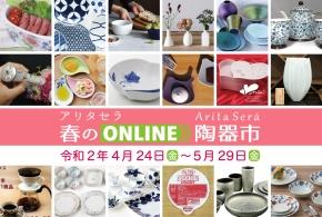 アリタセラ 春のオンライン陶器市